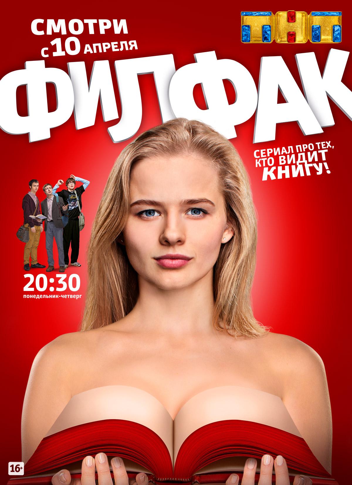 Сериал Кураторы (2018) смотреть онлайн / Телеканал НЛО TV